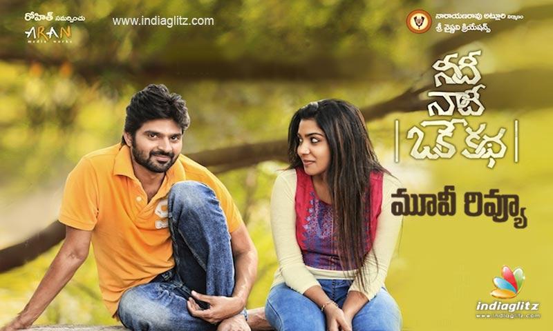 Needi Naadi Oke Katha Telugu Movie Review