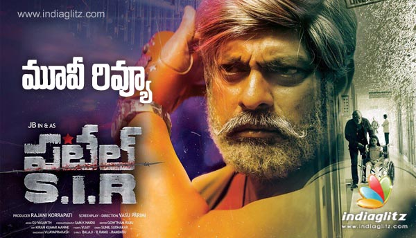 Patel SIR Telugu Movie Review