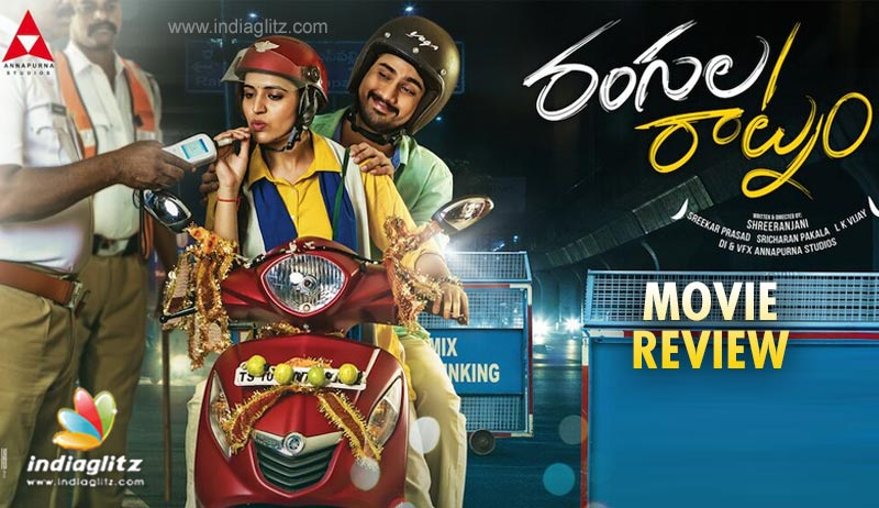 Rangula Ratnam Movie Review