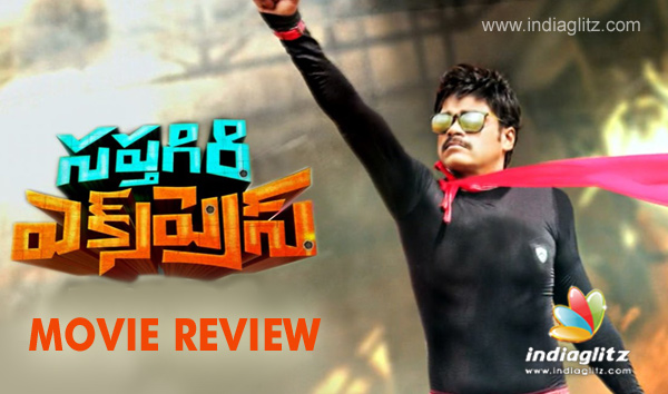 Saptagiri Express Movie Review